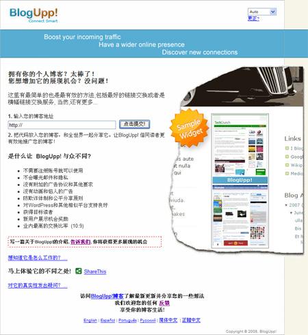blogupp2.jpg
