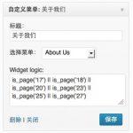 Widget Logic 让wordpress 不同页面显示不同的导航