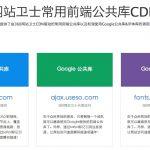 360卫士CDN驱动的常用前端公共库以及Google公共库&字体库调用方法